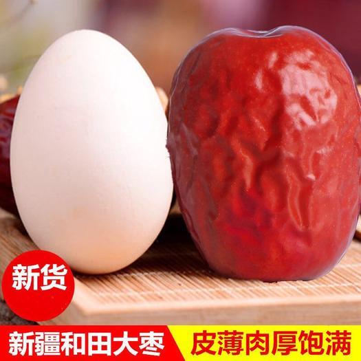 包邮 20斤起 新疆红枣和田大枣特级红枣干湿适合包邮