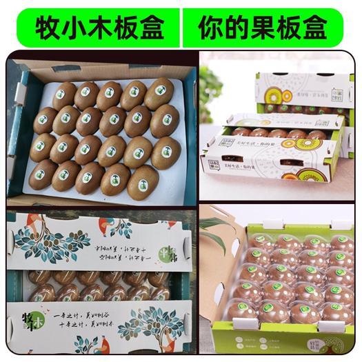 你的果品牌 徐香猕猴桃原装板盒 24枚礼盒 双手提礼盒装