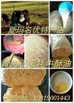 青海海北酥油 冷藏存放 24个月以上