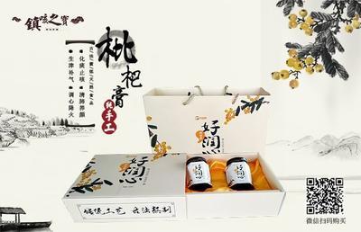 浙江杭州江干区枇杷膏