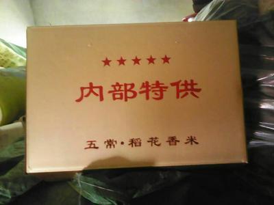 黑龙江哈尔滨稻花香二号大米 一等品 有机大米 晚稻