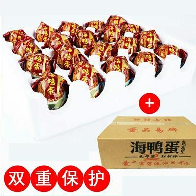 广西北海海鸭蛋 食用 箱装