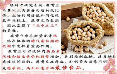 陕西榆林鹰嘴豆 (6斤包邮)