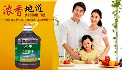 青海省西宁市城东区浓香菜籽油 2.5-3L