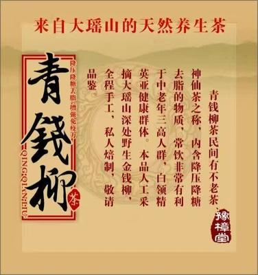 湖南永州青钱柳茶 礼盒装