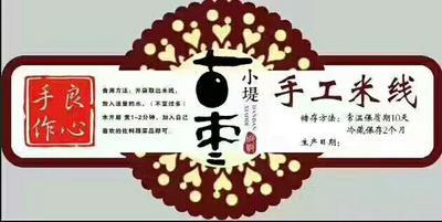 河北邯郸纯米米线 手工制作    良心产品