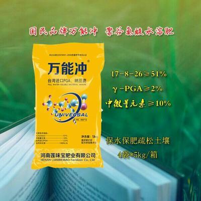 河南郑州水溶肥