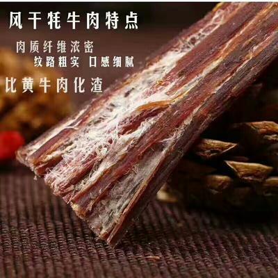 这是一张关于藏族牦牛肉 6-12个月的产品图片