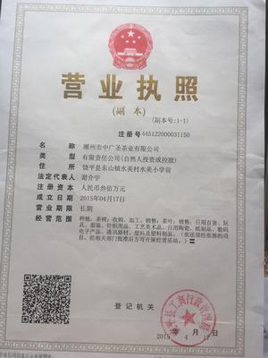 广东佛山保健茶 罐装