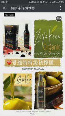 陕西咸阳橄榄油
