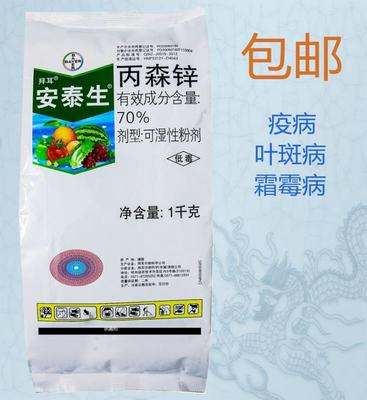 这是一张关于杀菌剂 安泰生的产品图片