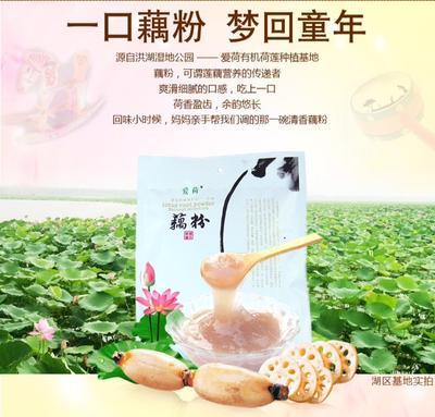 湖北荆州藕粉 24个月以上 洪湖纯天然纯藕粉袋装400克原味无添加