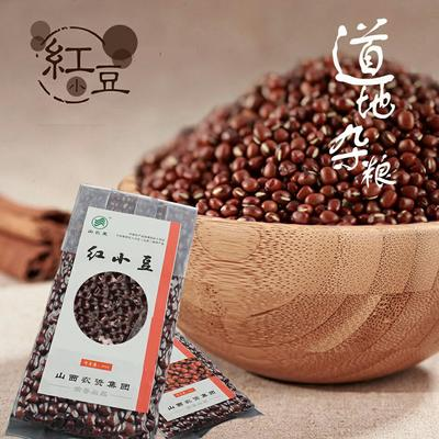 山西太原红小豆 袋装 纯粮率≥98%
