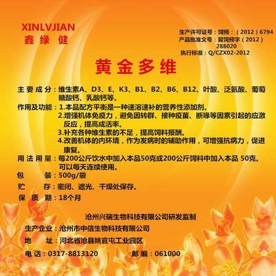 河北沧州运河区营养添加剂