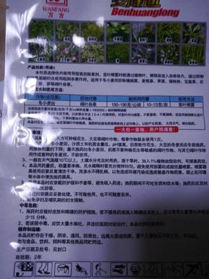 这是一张关于除草剂的产品图片
