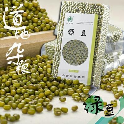 山西太原绿豆 袋装 1等品 真空包装 400g/袋
