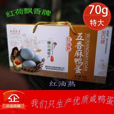 山东枣庄麻鸭蛋 礼盒装 食用 微山湖五香红油麻鸭蛋