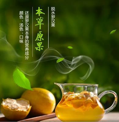 广西桂林永福罗汉果 2 - 3两