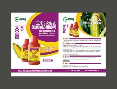 河南郑州拌种剂 水剂 瓶装