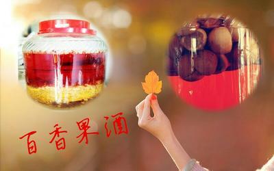广西贵港百香果酒 35-39度 5年以上