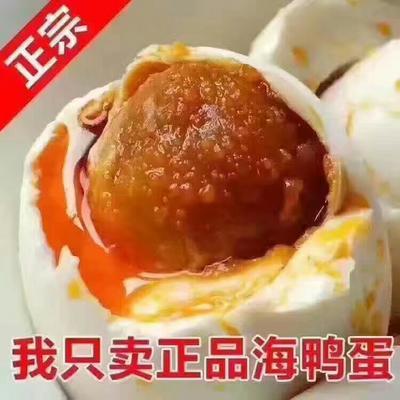 辽宁沈阳烤海鸭蛋 箱装