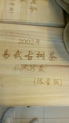 云南昆明易武山普洱茶 盒装 生茶