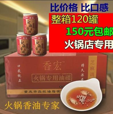 重庆火麻油 火锅油碟整箱120罐