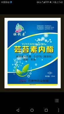 这是一张关于植物生长调节剂 乳油 袋装的产品图片