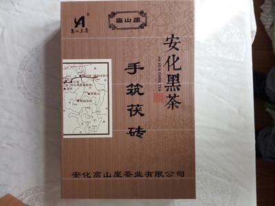 山东青岛安化黑茶 礼盒装 熟茶