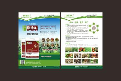 河南郑州土壤调理剂 颗粒剂 袋装