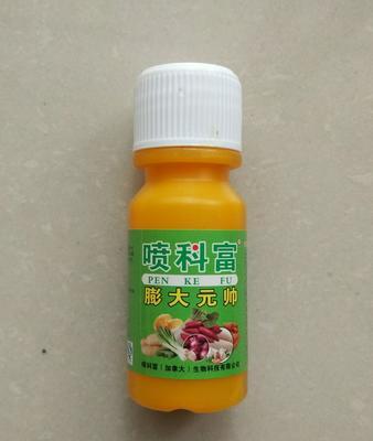 河南开封植物生长调节剂 水剂 瓶装 喷科富加拿大进口洋葱大蒜红薯胡萝卜膨大素