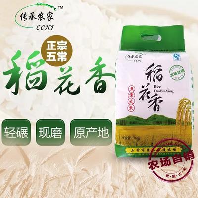 黑龙江哈尔滨五常大米 有机大米 晚稻 一等品 五常稻花香2号大米 原产地发货 保真