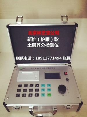 北京海淀土壤氮磷钾养分测定仪