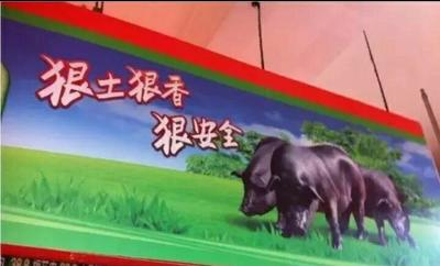 重庆农家柴熏腊肉 散装 6-12个月