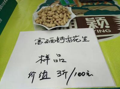 湖南永州鲜花生 带壳花生 干货