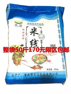 重庆纯米米线 整袋50斤