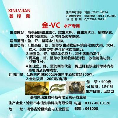 河北沧州运河区VC应激灵