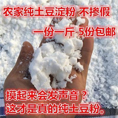 湖北宜昌马铃薯淀粉 土特产农家手工自制纯干洋芋粉特级
