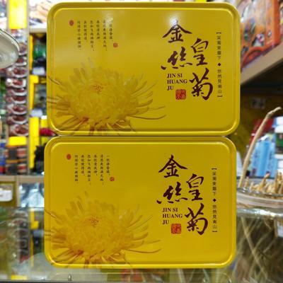 青海西宁金丝皇菊花茶 盒装 2-3年 特级