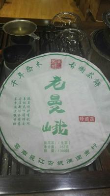 云南丽江老曼峨普洱茶 袋装 一级