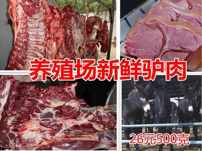 这是一张关于羊肉 生肉的产品图片