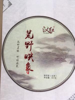 云南昆明普洱生态茶 生茶 绵纸