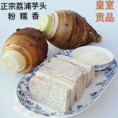 广西桂林荔浦芋头 5cm以上 包粉 包糯