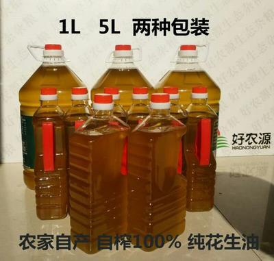 河北邢台压榨花生油 100%纯花生油03193066656