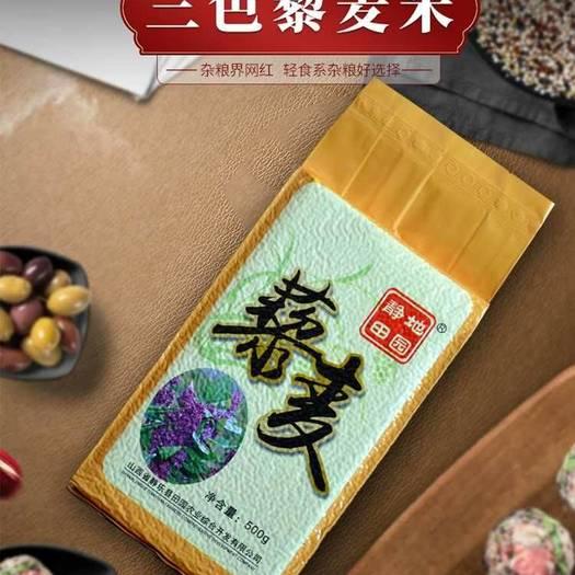 青海三色藜麦500克真空米砖(两种包装)散装批发OEM代加工