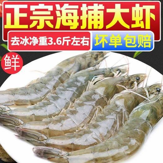 中国对虾  【顺丰速递】国产大虾非海虾明虾青虾白虾海虾虾4斤大虾