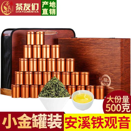2021新茶春茶安溪铁观音茶叶一级乌龙茶浓香型礼盒装500克