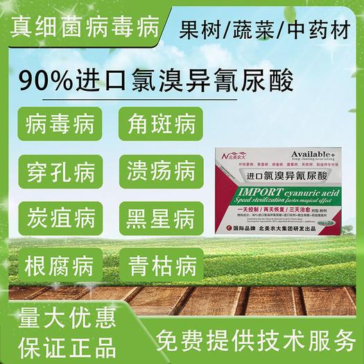 氯溴异氰尿酸  90%氯臭异氰尿酸广谱性杀菌剂真菌 细菌