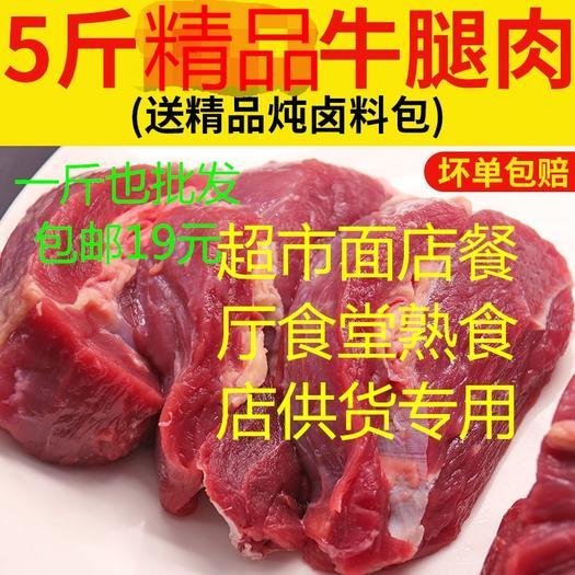 5斤a超便宜包邮新鲜牛肉牛腿肉非牛腱子肉批发调理黄牛肉类生鲜