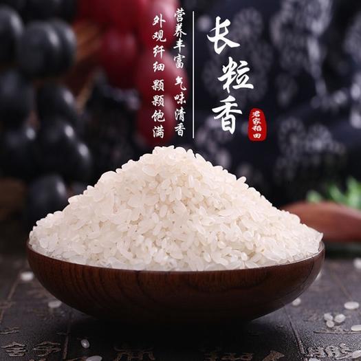 【限时特价】长粒香10斤包邮 现磨新米保留胚芽 产地直发